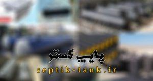 سپتیک تانک | پایپ گستر